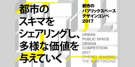 Urban Public Space Design Competition 2017