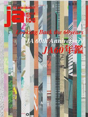 JA 100, Winter 2016